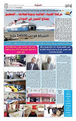 شركه الضياء العالميه وسونا للملاحه التحليق بجناح التميزفي السودان